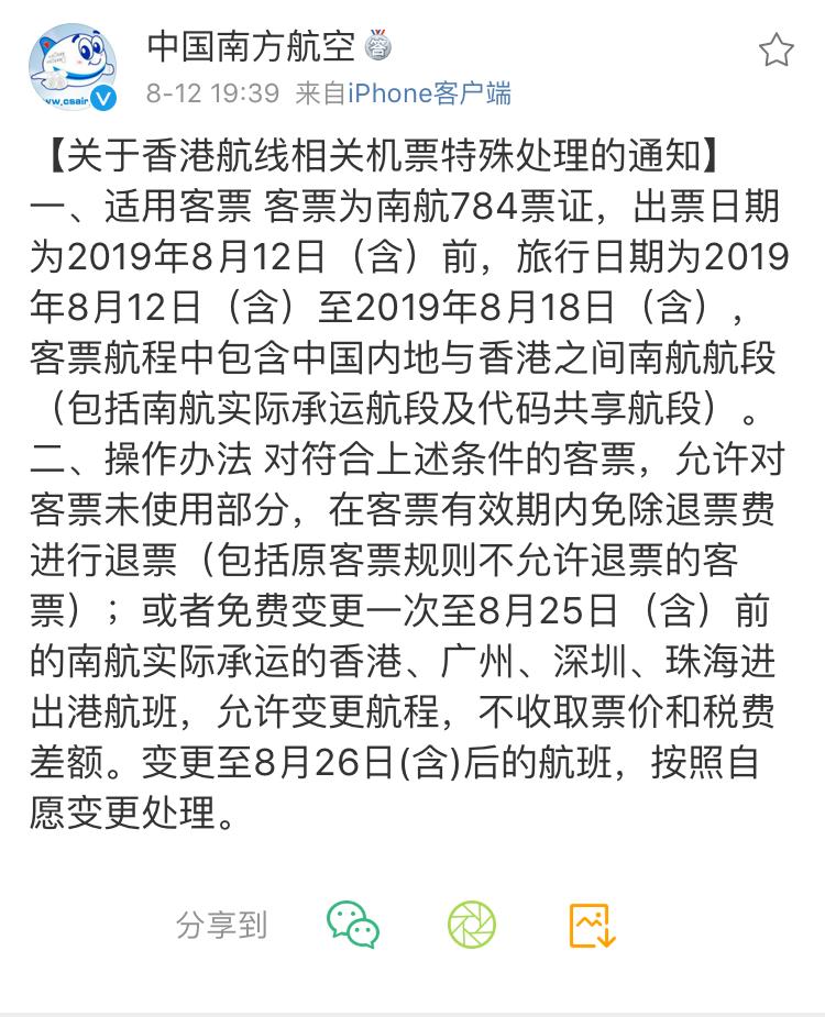 南航发布《关于香港航线相关机票特殊处理的通知》。图片来源:@中国南方航空 微博
