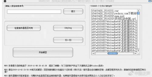 业内人士:病毒还偷窃支付宝密码等信息