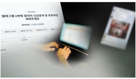 ↑网络上赵周斌(音译)等人发布的悬赏令 图据韩联社