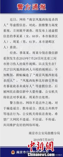 7月30日警方通报。