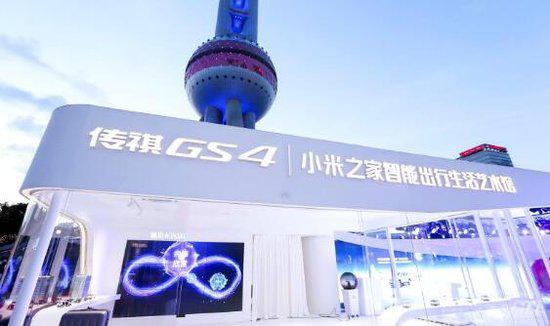 全新传祺GS4|小米之家智能出行生活艺术馆开幕现场
