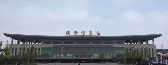 ↑↑↑连云港东站