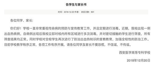 12月20日,西安医学高等专科学校在官网发布《告学生与家长书》
