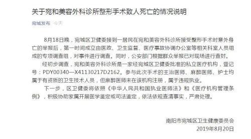 河南南阳市宛城区委宣传部微信公号截图