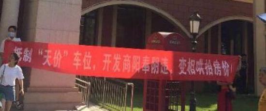 """南昌一小区现46万""""天价车位"""",业主拉横幅抗议"""