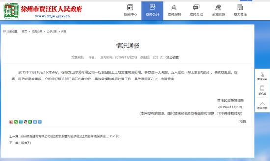 徐州市贾汪区人民政府通报 来源:官网截图