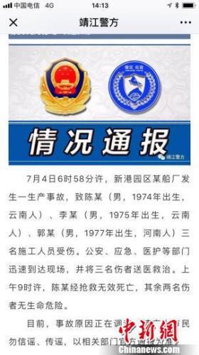 靖江警方官微截图 摄