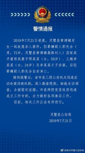 安徽省宿州市灵璧县公安局官方微博截图