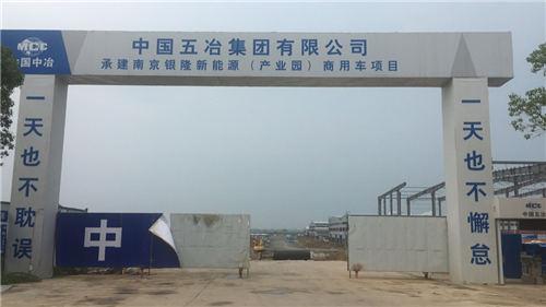 中国五冶南京银隆新能源(产业园)商用车项目门口