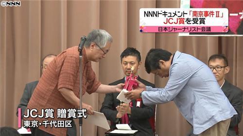 (《南京事件II》纪录片导演领奖。)