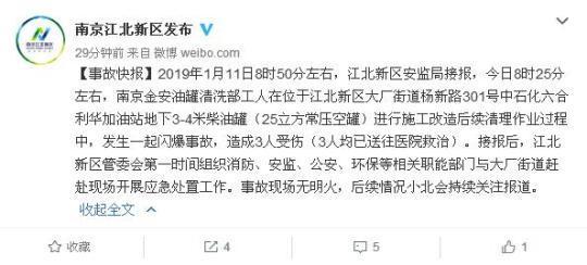 图为1月11日上午,江苏南京一加油站发生闪爆事故。 官微截图