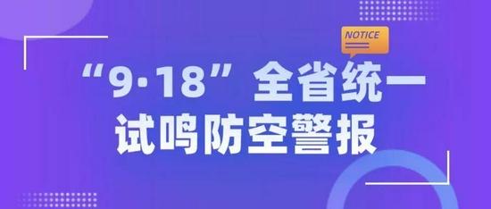 9月18日,江苏省统一试鸣防空警报!