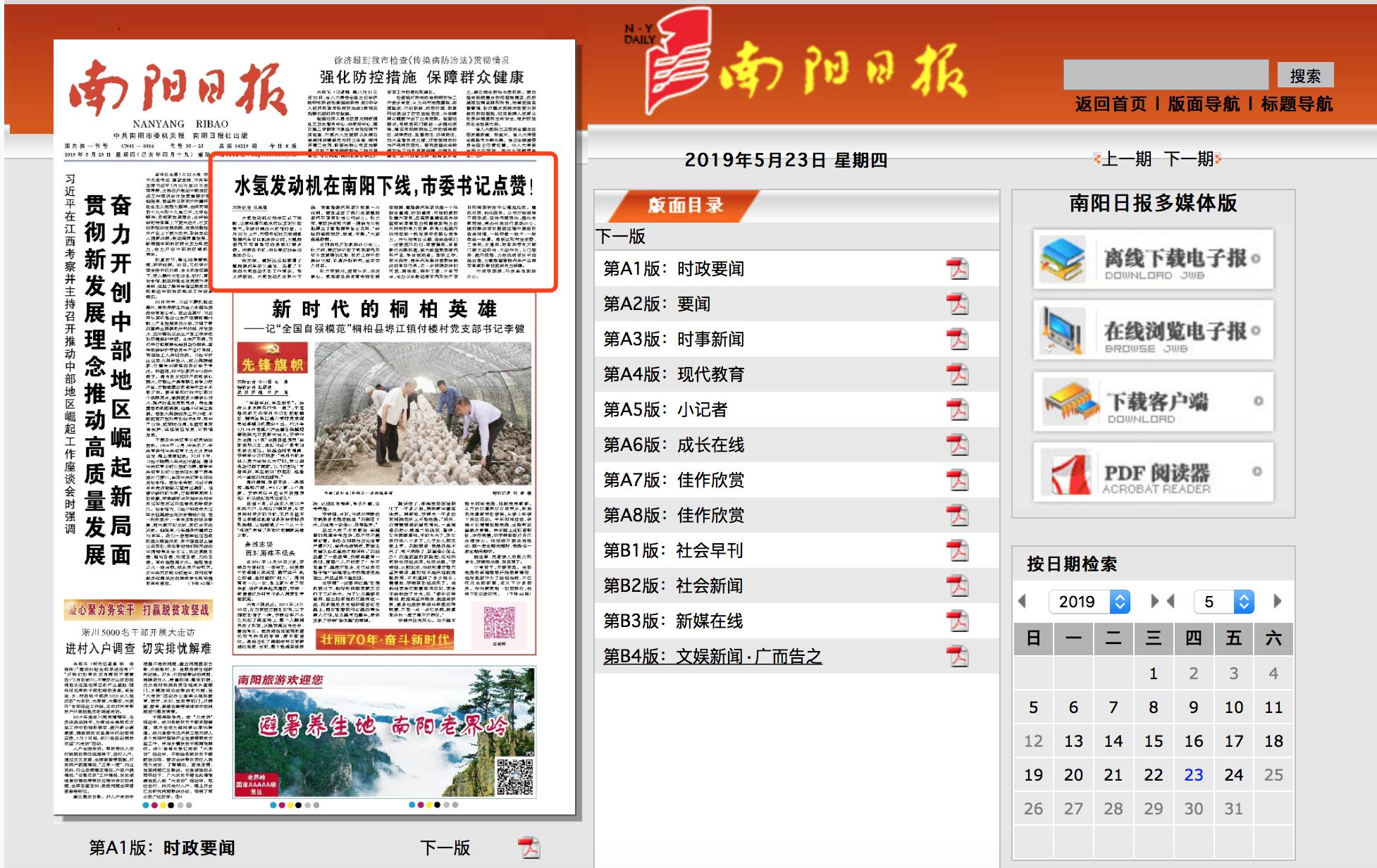 """《南阳日报》5月23日刊发关于""""水变氢""""相关报道。"""