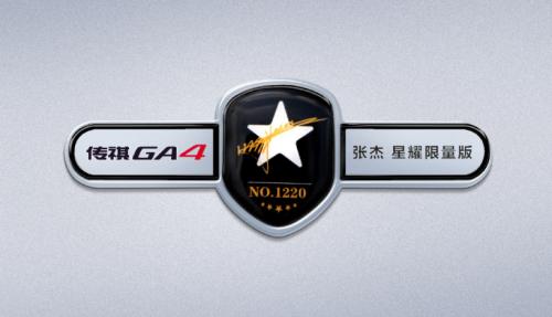 """左叶子板上,也有""""传祺GA4张杰·星耀限量版""""的字样。"""