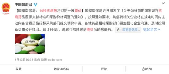 图片来源:中国政府网官方微博