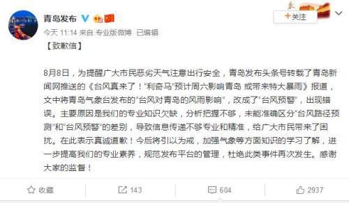 青岛市人民政府新闻办公室官方微博截图