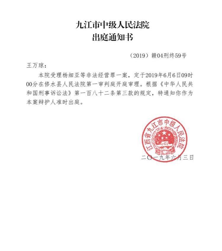 6月3日,蔡晓伟的二审辩护人王万琼收到九江市中级法院的出庭通知书。此案将于6月6日在该院开庭。 受访者供图