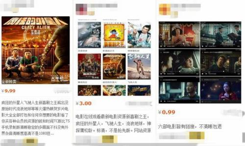 在某购物平台,盗版电影链接依然存在。来源:网页截图