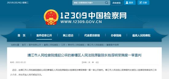 涉嫌受贿罪 江苏姜堰法院原副院长被判刑