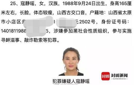 寇静瑶被公安部通缉的信息