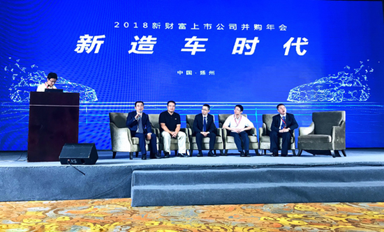 SFMotors副总裁许林先生与嘉宾交流