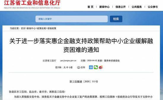 全年2000亿!江苏落实惠企政策 帮助中小企业融资解困