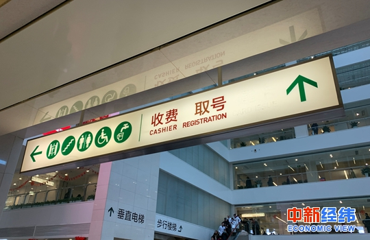 北京协和医院收费处。中新经纬 董湘依摄