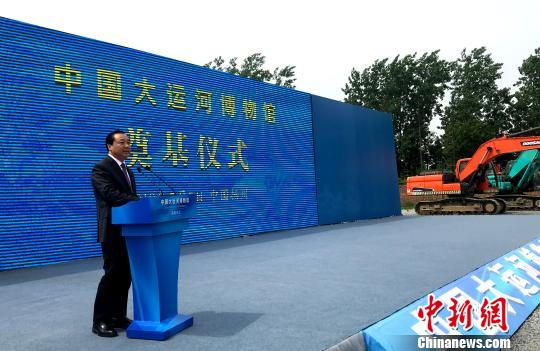 扬州市委书记谢正义说,建设中国大运河博物馆,对扬州而言,既是一项特殊荣誉,也是一次宝贵机遇。 崔佳明 摄