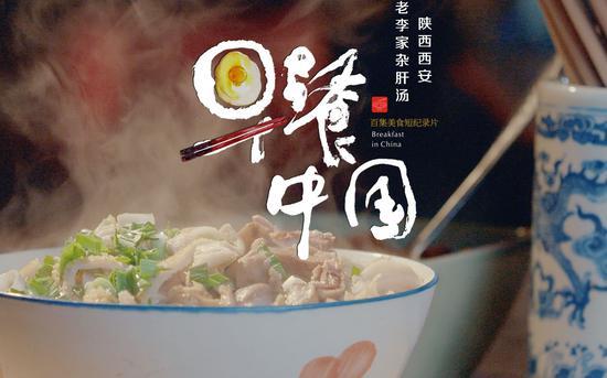 《早餐中国》把视角放在一天中的早晨。