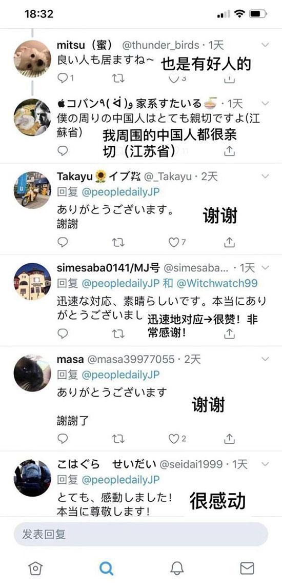 图为日本网友留言