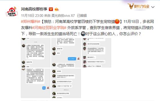 11月18晚爆料截图 图片来自微博@河南高校那些事