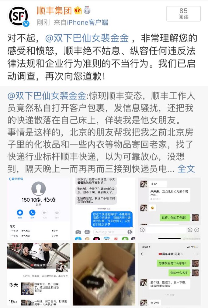 顺丰集团官方微博道歉截图。
