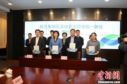 江苏、浙江、安徽和上海市消费者权益保护委员会负责人在此间签署了《长三角地区消费者权益保护委员会消费维权一体化合作协议》。