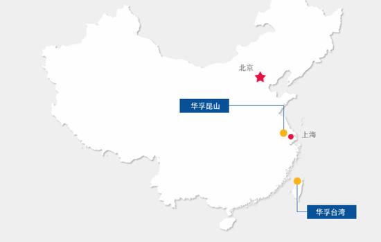 华孚科技公司的一家分公司位于昆山,即涉事的汉鼎精密公司。图片来源:华孚科技公司官网
