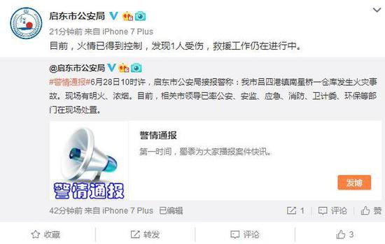 图片来源:江苏省启东市公安局微博截图