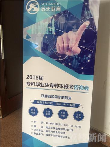 """""""专转本""""高校新增南京信息工程大学"""