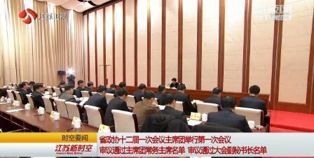 政协江苏省第十二届委员会第一次会议主席团今天上午举行第一次会议。