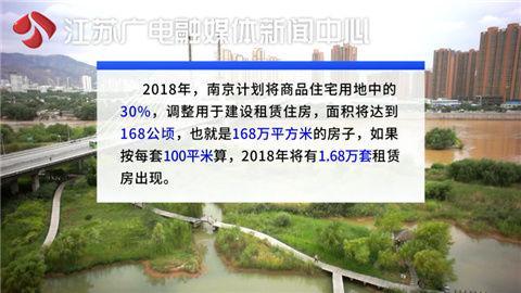 【今年南京30%宅地用于租赁住房】
