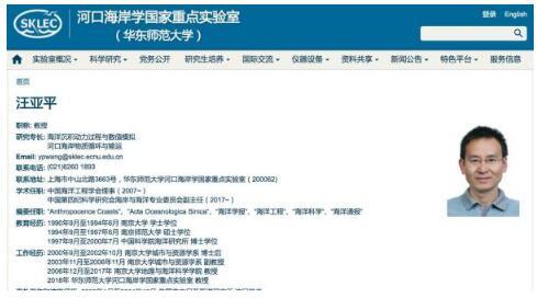 华师大河口海岸学国家重点实验室官网显示,汪亚平已加盟华师大。