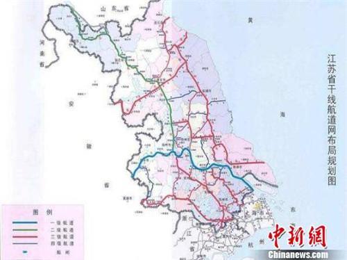 江苏省干线航道网布局规划图(江苏省财政厅供图)