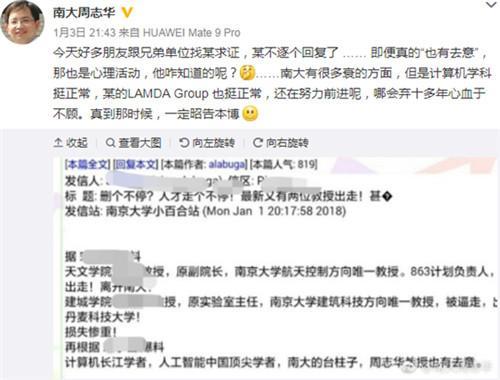 周志华个人微博截图