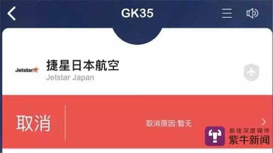 [日本东京成田机场飞往上海的捷星日本公司的航班,延误24小时]