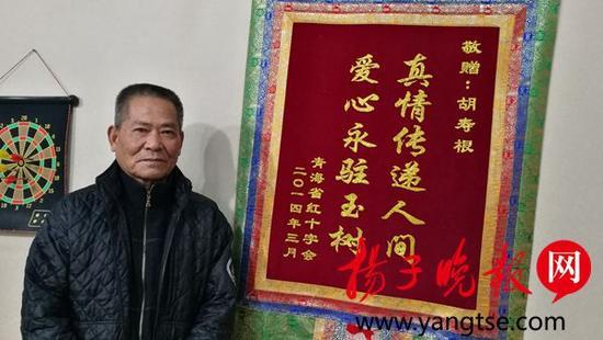 青海省红十字会给胡寿根送来一面锦旗。
