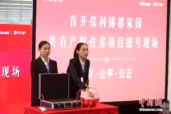 北京首个共有产权住房项目锦都家园公开摇号仪式现场。 中新社记者韩海丹摄