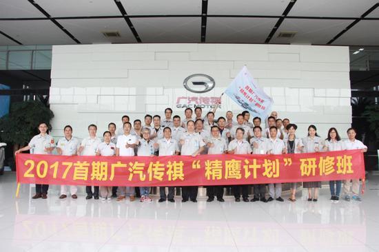 """广汽传祺2017年首届""""精鹰计划""""研修班开班仪式"""