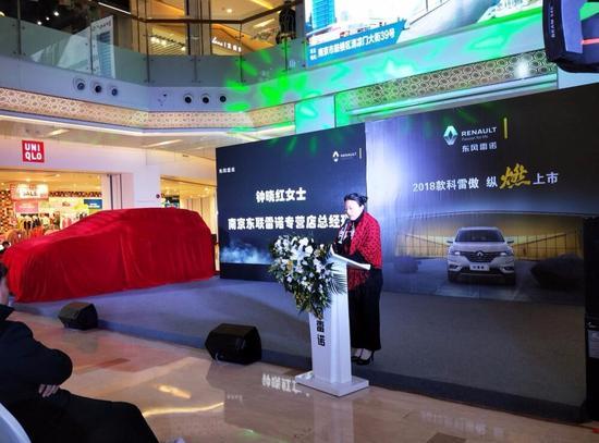 江苏东联雷诺4S店总经理钟晓红女士进行致辞