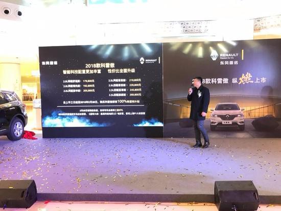 江苏东联雷诺4S店销售经理吕清先生公布价格