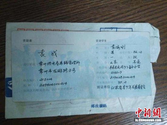 袁亮(袁海刚)保存至今的受助卡