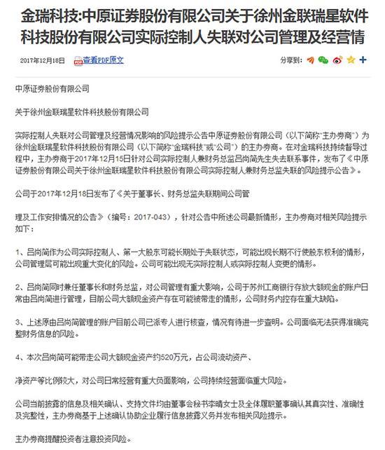 金瑞科技有关吕尚简失联的公告