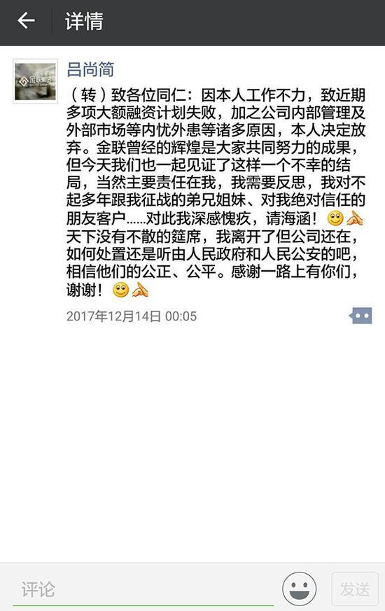 吕尚简所发朋友圈